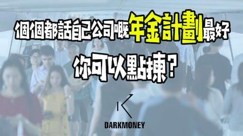 【黑識理財】DarkMoneyHK 香港年金比較2018