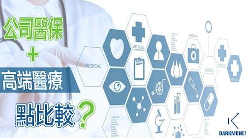 【醫療保險】香港高端醫療保險比較2018
