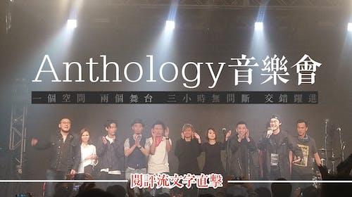 【閱評流文字直擊】Anthology音樂會