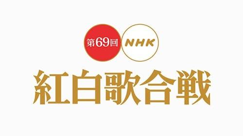平成年間最後一屆嘅NHK紅白!