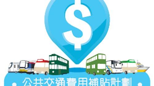公共交通費用補貼計劃你要知!