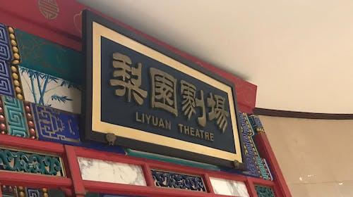 【中國北京】人生如戲 戲如人生 在梨園觀賞京劇