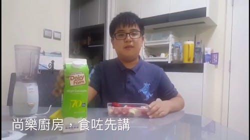 尚樂廚房新歌🥙🍿:尚樂廚房食完先講🥗🍿